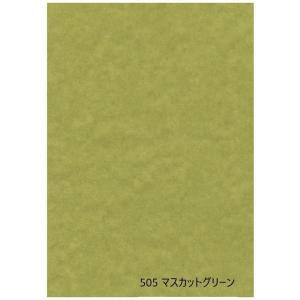 インテリアふすま紙 マスカットグリーン (ふすま紙 緑/インテリアふすま紙/カラーふすま紙/大きな和紙/DIY/緑色ふすま紙)|mitokamiten