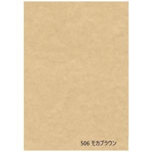 インテリアふすま紙 モカブラウン (ふすま紙 茶/インテリアふすま紙/カラーふすま紙/大きな和紙/DIY/茶色いふすま紙)|mitokamiten