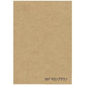 インテリアふすま紙 マロンブラウン (ふすま紙 茶/インテリアふすま紙/カラーふすま紙/大きな和紙/DIY/茶色いふすま紙)|mitokamiten