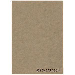 インテリアふすま紙 ティラミスブラウン (ふすま紙 茶/インテリアふすま紙/カラーふすま紙/大きな和紙/DIY/茶色いふすま紙)|mitokamiten