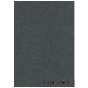 インテリアふすま紙 ピオーネブラック (ふすま紙 黒/インテリアふすま紙/カラーふすま紙/大きな紙/DIY/黒いふすま紙)|mitokamiten