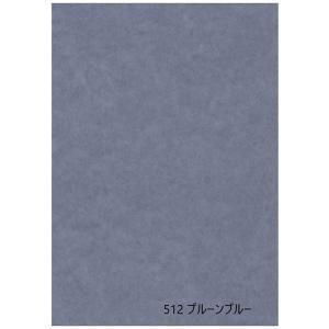 インテリアふすま紙 プルーンブルー (ふすま紙 青/インテリアふすま紙/カラーふすま紙/大きな紙/DIY/青色ふすま紙)|mitokamiten