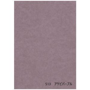 インテリアふすま紙 アケビパープル (ふすま紙 紫/インテリアふすま紙/カラーふすま紙/大きな紙/DIY/紫色ふすま紙)|mitokamiten
