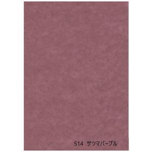 インテリアふすま紙  サツマパープル (ふすま紙 紫/インテリアふすま紙/カラーふすま紙/大きな紙/DIY/紫色ふすま紙)|mitokamiten