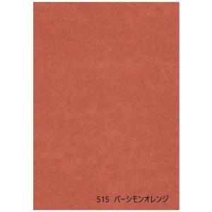 インテリアふすま紙  パーシモンオレンジ (ふすま紙 赤/インテリアふすま紙/カラーふすま紙/大きな紙/DIY/赤いふすま紙)|mitokamiten