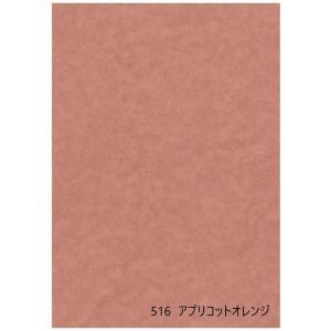 インテリアふすま紙  アプリコットオレンジ (ふすま紙 赤/インテリアふすま紙/カラーふすま紙/大きな紙/DIY/赤いふすま紙)|mitokamiten