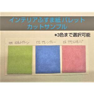 カットサンプルインテリアモダンふすま紙パレット 5cm角カットサンプル カラーふすま紙カットサンプル(現物見本) 3色まで選択可能  mitokamiten