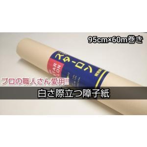 障子紙 スターロン(白い障子紙/厚くて張りやすい/業務用/60m巻/DIY) mitokamiten