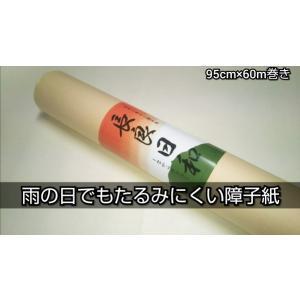 障子紙 長良日和ーながらびよりー(たるみにくい/湿気に強い障子紙/業務用/60m巻/DIY) mitokamiten
