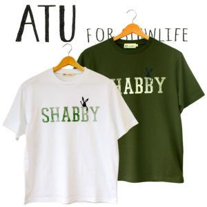 ATU FOR SLOWLIFE  エーティーユーフォースローライフ  SHABBY シャビー君  Tシャツ 半袖  服  プリント 刺繍|mitoman