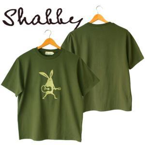ATU FOR SLOWLIFE  エーティーユーフォースローライフ  SHABBY シャビー君  Tシャツ 半袖  服  刺繍|mitoman
