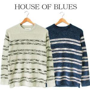 ニット セーター ボーダー HOUSE OF BLUES ハウスオブブルース メンズ 男性 シンプル モールニット 冬 暖かい ベーシック 1821042|mitoman