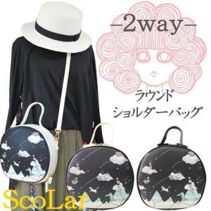 レディース 女性 ScoLar スカラー ラウンドショルダーバック 鞄 カバン ラウンド 丸い  ハンドバッグ|mitoman