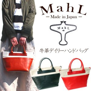 送料無料 MhaL マール レディース 女性 ハンドバッグ 鞄 カバン デイリーバッグ  牛革 レザー made in JAPAN 日本製 シンプル 使いやすい 母の日|mitoman