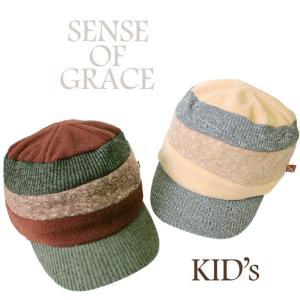 キッズ キャスケット 帽子 シンプル SENSE OF GRACE センスオブグレース 子ども 人気 ブランド 親子 お揃い もこもこ 冬 秋 BWA201U-J mitoman