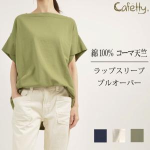 レディース Cafetty カフェッティ レディース 女性 ラップスリーブプルオーバー 半袖 カットソー Tシャツ 無地 ゆったり カジュアル 人気 ブランド|mitoman