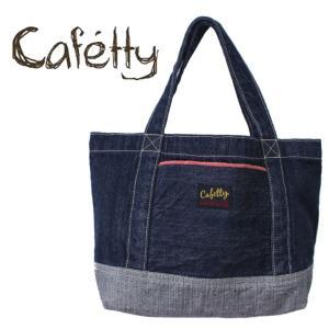 レディース Cafetty カフェッティ デニム エコ トートバッグ 鞄 かばん ランチバッグ 行楽 買い物 母の日|mitoman
