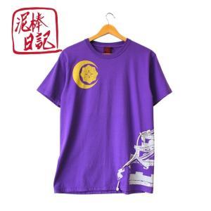 泥棒日記 どろぼうにっき  飛び出す3Dシリーズ 忍(しのび) 半袖Tシャツ 3D 忍者 和柄 ホワイト パープル 白 紫 城|mitoman