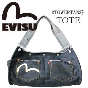 送料無料 EVISU エヴィス TOWERTAN3 TOTE タワタン3 トートバッグ 鞄 デニム カモメ カバン ロゴ 人気 有名 ブランド アメカジ EBD-0087TW EBD0087TW|mitoman