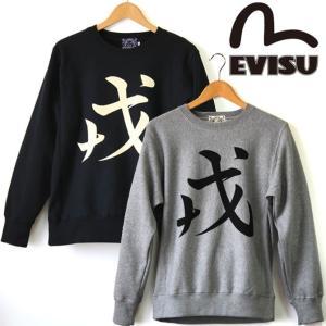 EVISU エヴィス KANJI CREW NECK SWEAT 漢字 クルースウェット トレーナー 山根 アメカジ 和柄 リバースウィーブ 限定生産 ブラック 黒 ESC0719KV|mitoman