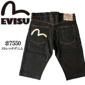 ハーフパンツ デニム エヴィス EVISU メンズ 男性 人気 ブランド ストレッチ ショートパンツ 短パン カモメ ロゴ EVD-7550ST-002 EVD7550ST002|mitoman