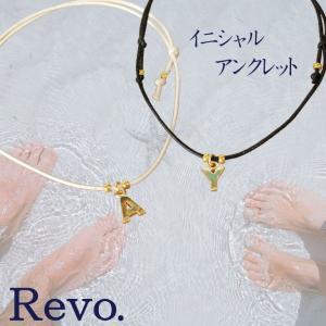アンクレット イニシャル アルファベット レヴォ Revo ワックスコード シンプル 黒 ブラック 白 ホワイト 人気 JES-18001A JES18001A|mitoman