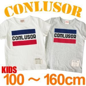 キッズ CONLUSOR コンルーソル 子供服 半袖 Tシャツ 人気 おしゃれ 男の子 女の子 トリコロール かわいい お揃い|mitoman