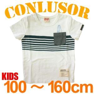 キッズ CONLUSOR コンルーソル 子供服 半袖 Tシャツ シンプル ボーダー カジュアル 胸ポケット 刺繍 シンプル 重ね着 お揃い|mitoman