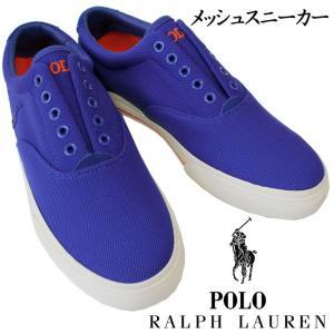 Polo by RalphLauren ラルフローレン メンズ 男性 スニーカー VITO-SK-VLC ROYAL OVAL MESH メッシュ スリッポン 日本未発売 海外限定 人気|mitoman