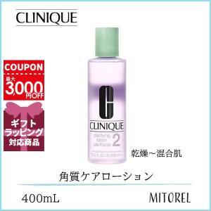 クリニーク CLINIQUE  クラリファイングローション2 400mL|mitorel