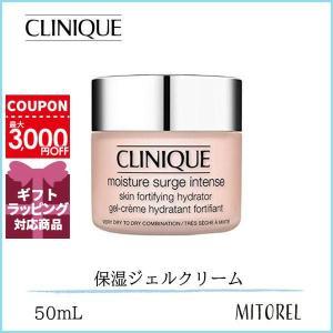 クリニーク CLINIQUE モイスチャーサージインテンス50mL【定形外郵便可138g】|mitorel