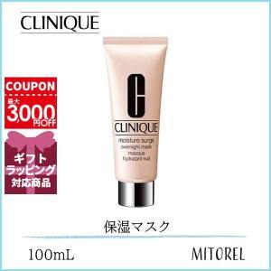 クリニーク CLINIQUE モイスチャーサージオーバーナイトマスク100mL【定形外郵便可131g】 mitorel