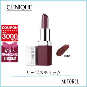 クリニーク CLINIQUE ポップ3.9g #03 コーラ ポップ【定形外郵便可29g】|mitorel