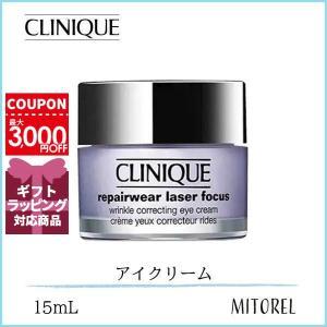 クリニーク CLINIQUE リペアウェアレーザーフォーカスアイクリーム15mL【定形外郵便可70g】|mitorel