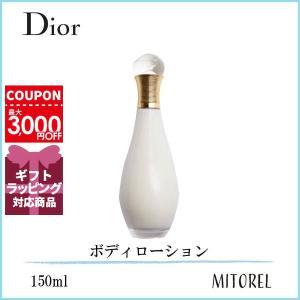 クリスチャンディオール CHRISTIAN DIOR  ジャドールボディローション 150mL【香水】|mitorel