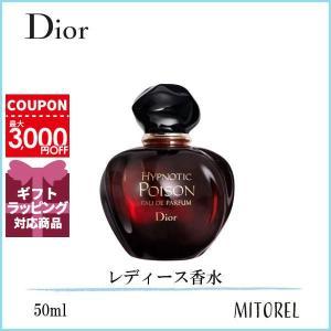 クリスチャンディオール CHRISTIAN DIOR ヒプノティックプワゾンオードゥパルファンEDP 50mL 香水 の商品画像|ナビ