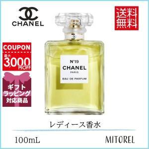 シャネル CHANEL No19オードゥパルファムEDP(ヴァポリザター) 100mL【香水】