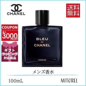 シャネル CHANEL ブルードゥシャネルパルファム(ヴァポリザター) 100mL【香水】|mitorel