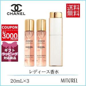 シャネル CHANELココ マドモアゼルツィスト&スプレイ(オードゥパルファムEDP)20mL×3【...