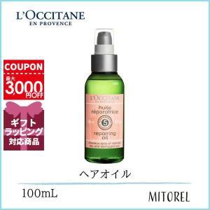 ロクシタン LOCCITANE ファイブハーブスリペアリングヘアオイル 100mL【定形外郵便可131g】 mitorel