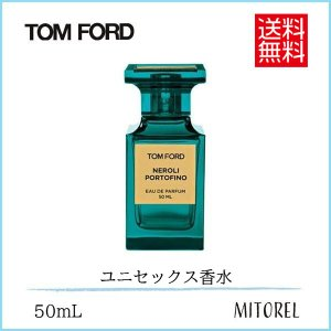 トムフォード TOM FORD ネロリポルトフィーノオードパルファムEDPスプレィ 50mL【香水】|mitorel