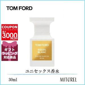 トムフォード TOM FORDソレイユブランオードパルファムEDPスプレィ30mL【香水】|mitorel