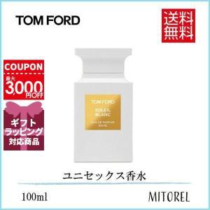 トムフォード TOM FORDソレイユブランオードパルファムEDPスプレィ100mL【香水】|mitorel