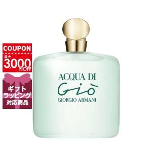 ジョルジオアルマーニ GIORGIO ARMANI アクアディジオオードトワレ EDT 100mL【香水】|mitorel
