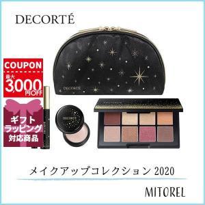 コスメデコルテ COSME DECORTE メイクアップコレクション2020|mitorel