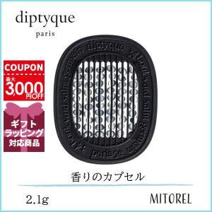 ディプティック DIPTYQUE香りのカプセル リフィル #ベ 2.1g【定形外郵便可40g】