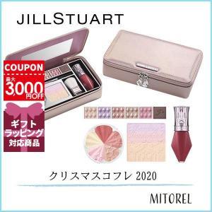 ジルスチュアート JILL STUART ダズリングワンダーランドコレクション|mitorel