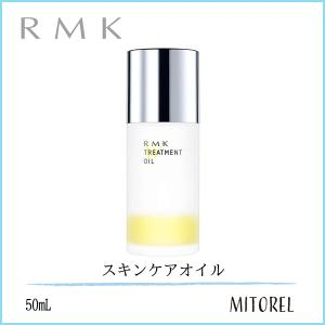 アールエムケー RMKWトリートメントオイル50mL【定形外郵便可165g】|mitorel