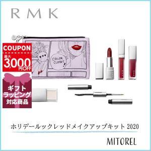 アールエムケー RMK ホリデールックレッドメイクアップキット2020|mitorel