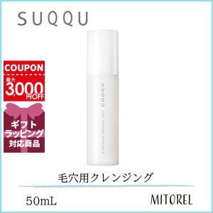 スック SUQQU ポアピューリファイングエフェクターN(クレンジングエッセンス) 50mL【定形外...